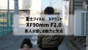 富士フイルムXF90mm F2の魅力と欠点。カメラ素人によるレビュー